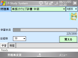 P-Study System for WindowsMobile